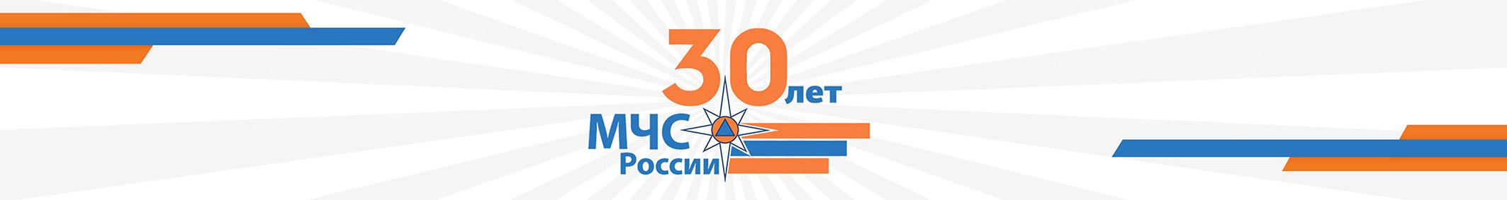 30-летие МЧС России